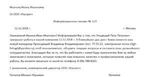 Образец письма заказчику о изменениях в проекте