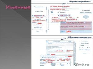 Правила заполнения чековой книжки инструкция цб 2019