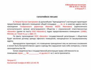 Письмо согласие собственника на юридический адрес