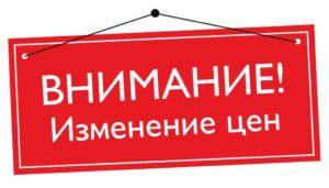 Как сообщить клиентам о повышении цен на маникюр