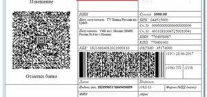 Где в платежке указывать индекс документа