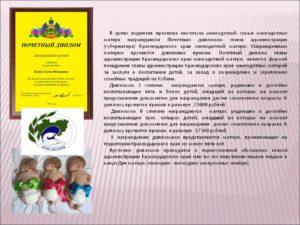 Образец характеристики многодетной семьи для награждения образец