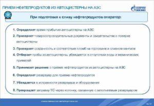 Инструкция по приему нефтепродуктов оператором азс
