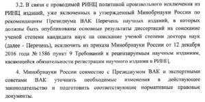 Ваковский доцент требования 2019