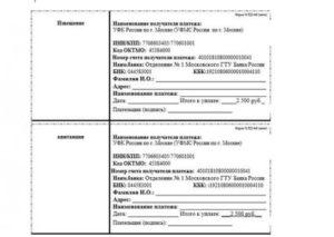 Пошлина за паспорт 14 лет реквизиты москва