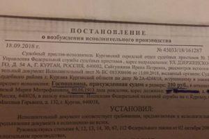 Госпошлина 200 рублей за что могут взыскивать приставы