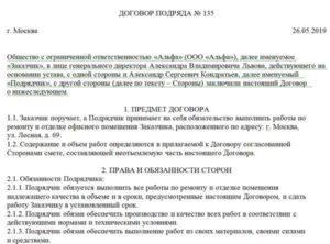 Договор подряда с программистом на оказание услуг образец