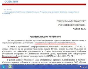 Написать письмо главному прокурору россии чайке