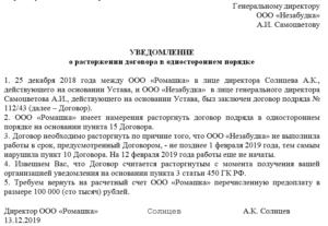 Письмо о приостановлении оказания услуг в связи с неоплатой