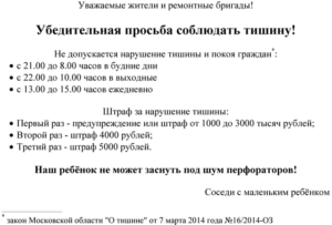 Закон о тишине красноярского края 2019 праздничные дни