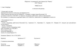 Пример приказа о создание комиссии по списанию спецодежды на предприятии