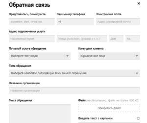 Официальный сайт ростелекома москва написать жалобу