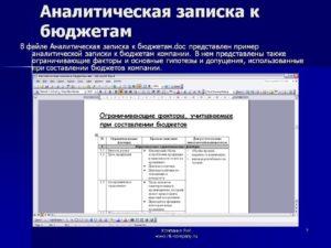 Оформление аналитической записки