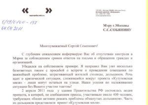 Написать письмо мэру москвы собянину