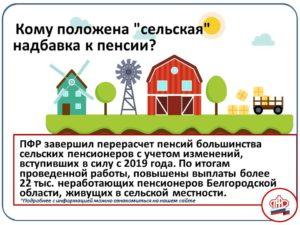 25 процентная надбавка сельским пенсионерам
