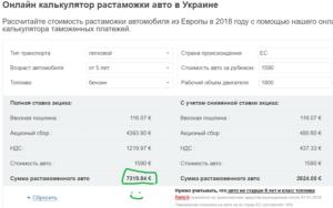 Расчет растаможки авто из армении в россию цена калькулятор