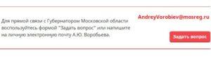 Написать письмо официальный сайт воробьёву губернатору московской области