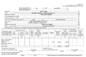 Счет фактура на аванс с 01 10 2019 года образец заполнения