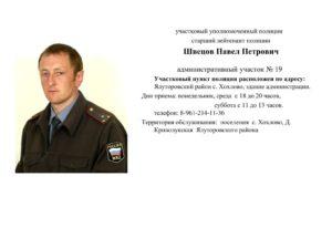 Как узнать кто участковый полицейский по адресу москва