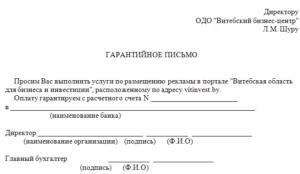 Письмо о графике платежей задолженности