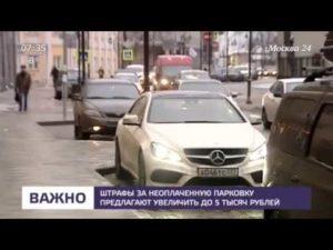 Как быстро приходит штраф за неоплаченную парковку москва