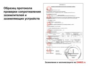 Образец протокола измерений металлической связи оборудованияс заземляющим контуром