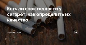 Срок годность у сигарет