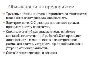 Доолжностные обязанности дежурного дизелиста электрика