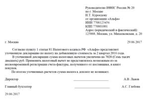 Уточненная декларация по енвд сопроводительное письмо к