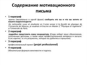 Мотивационное письмо образец на работу