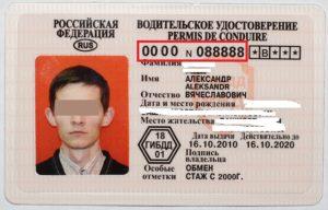 Как узнать серия и номер старого водительского удостоверения