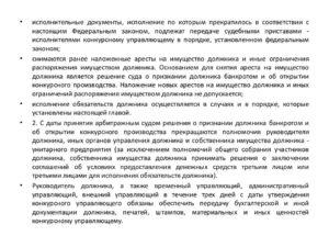 Передача документов от временного управляющего конкурсному управляющему