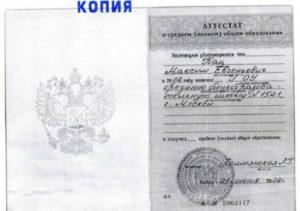 Сколько стоит заверить копию паспорта у нотариуса в москве
