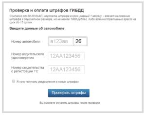 Как проверить штрафы платон на сайте ространснадзора