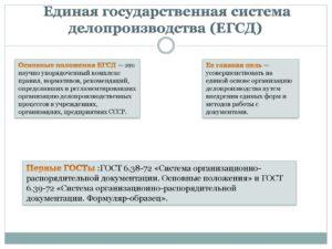 Единая государственная система делопроизводства 2019