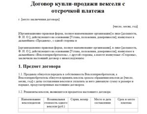 Типовой договор рассрочки платежа на предоставление услуг