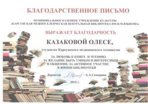 Благодарность за сотрудничество с библиотекой текст