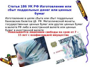 Сбыт фальшивых денег статья ук рф