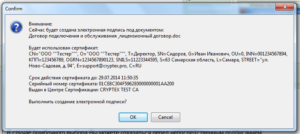 Как узнать серийный номер сертификата эцп