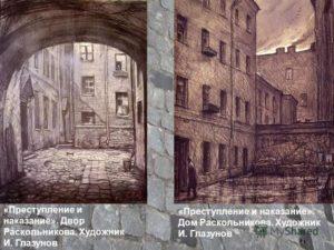 Пейзаж города преступление и наказание