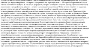 Образец производственной характеристика на доярку награждение заслуженный работник сельского хозяйства