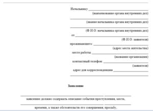 Как написать заявление заведомо ложный донос ст 306 образец