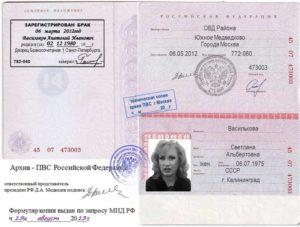 Как заверить копию паспорта самому