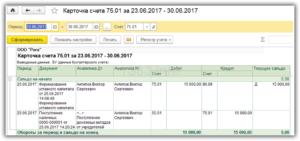 Внесение уставного капитала на расчетный счет назначение платежа