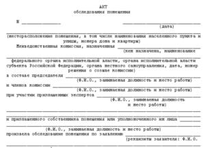 Образцы актов о обследовании помещений