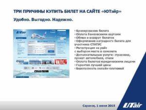 Как вернуть деньги за билет на самолет купленный через интернет ютэйр