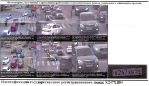 Как быстро приходят штрафы с камер