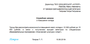 Образец служебной записки для увеличения лимита на сотовую связь