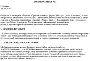 Образец договора займа траншами между физическим и юридическим лицом