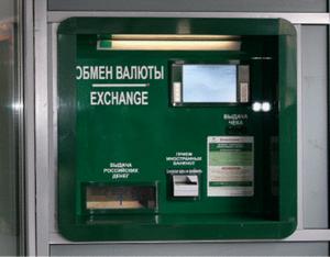 Можно ли разменять доллары в сбербанке в банкомате